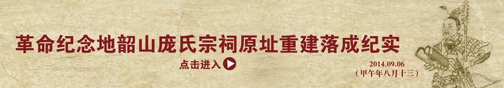 庞凯在湖南庞氏宗亲联谊会第二届代表大会上作工作报告!