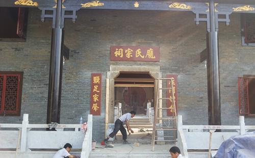 韶山庞氏宗祠原址重建过程