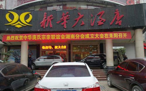 中华庞氏宗亲联谊会湖南分会在耒阳成立