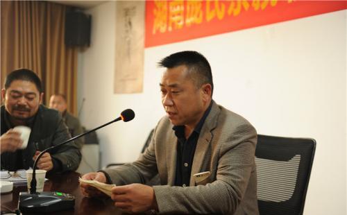 庞云华在湖南庞氏宗亲联谊会第二届代表大会上致欢迎词!