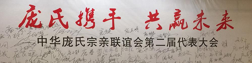 中华庞氏宗亲联谊会第二届代表大会金华会议