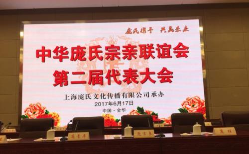 中华庞氏宗亲联谊会第二届代表大会剪影