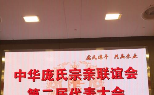 中华庞氏宗亲联谊会第二届代表大会在浙江金华胜利召开