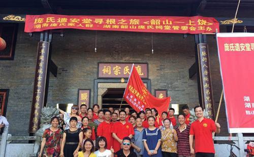 韶山庞氏寻根之旅今天(7月26日)正式启动