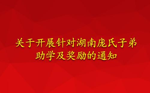 关于开展针对湖南庞氏子弟助学及奖励的通知